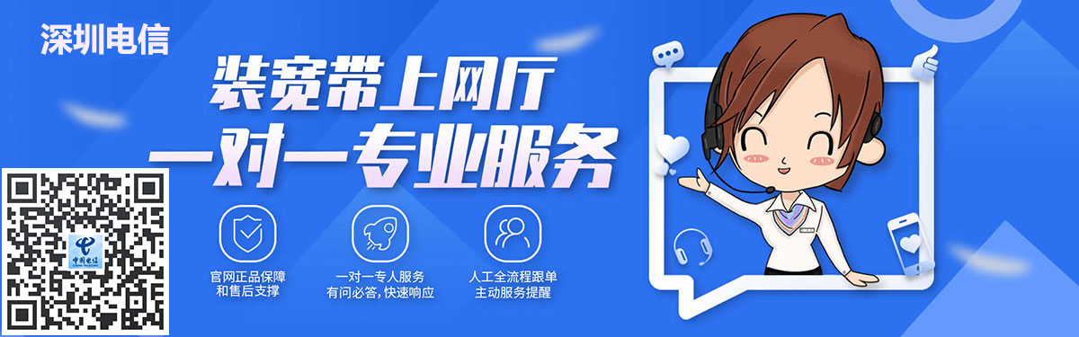 深圳电信宽带资费