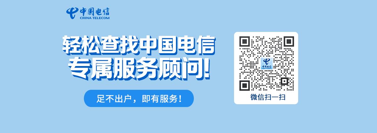 深圳电信宽带安装